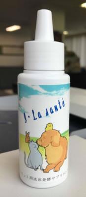 ペット用有機大豆発酵エキス・液体サプリ